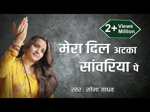 Mera Dil Atka Sanwariya Pe    Khatu Shyam Bhajan - Sona Jadhav