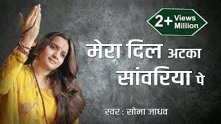 Mera Dil Atka Sanwariya Pe || Khatu Shyam Bhajan - Sona Jadhav