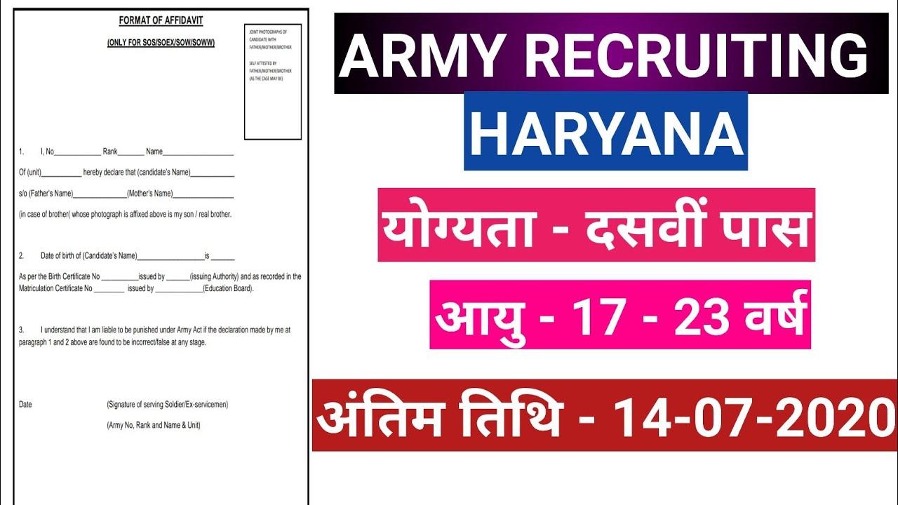 ARMY RECRUITING OFFICE , HISAR (HARYANA) RECRUITMENT 2020 ...