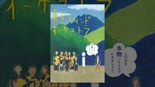 日本で有数の吹奏楽団「東京ウィンドオーケストラ」と間違われ、コンサ...