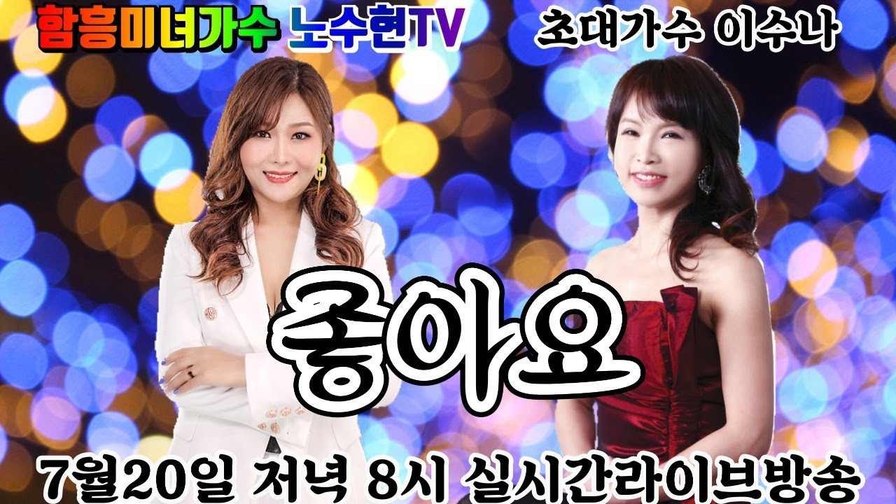 [초대가수 이수나]노수현TV 7월20일 화요일 저녁8시생방송라이브 (100회) 이제 만나러오세요
