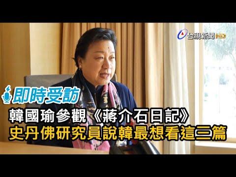韓國瑜欲讀《蔣介石日記》 史丹佛研究員說韓最想看的是......【即時受訪】