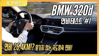 BMW 320d Luxury Line 국도 정속주행 연…
