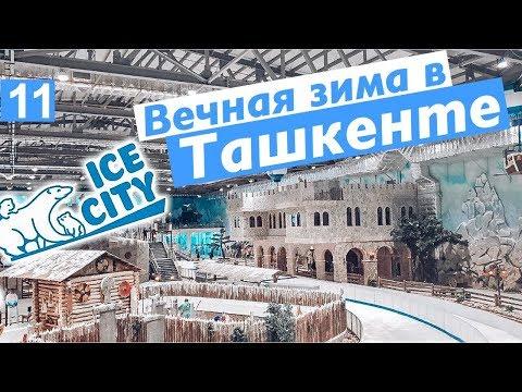 Ледовый парк Ice City. Вечная зима в Ташкенте