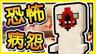 Minecraft 逃離廢棄【恐怖病院】!! 肢體破壞⭐病人的手臂⭐為了生存 !! | 全字幕