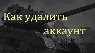 Как удалиться из World of tanks