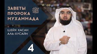 «Бойся Аллаха, где бы ты ни был». Заветы пророка Мухаммада ﷺ часть 4.