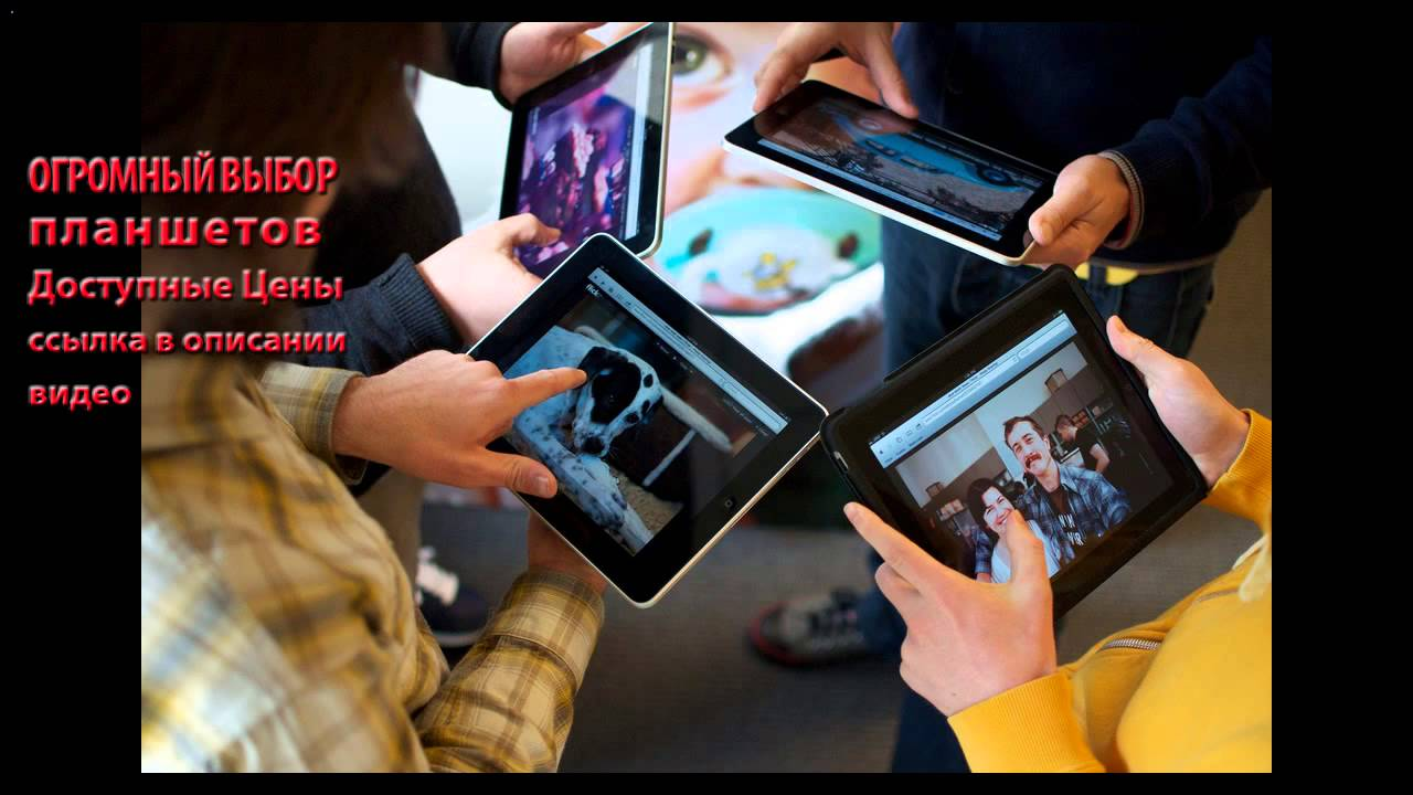купить недорогой планшет в киеве - YouTube