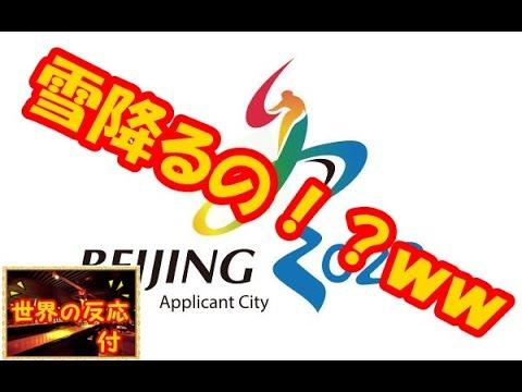 2022年北京オリンピック開催決定...