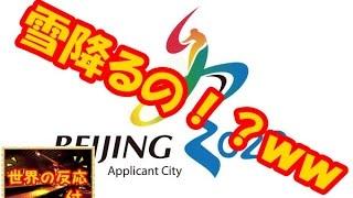 【2022年北京オリンピック開催決定!】絶えない不安の声とは。。
