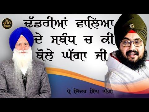Bhai Ranjit Singh Dhadrianwali  ਦੇ ਸਬੰਧ ਚ ਕੀ ਬੋਲੇ Ghagga Ji ।Prof Inder Singh Ghagga। Special Video.