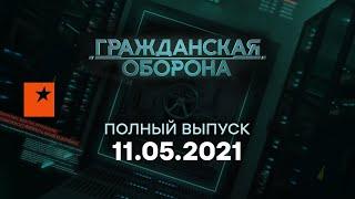 Гражданская оборона на ICTV — выпуск от 11.05.2021