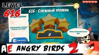 Angry Birds 2 LEVEL 616 / Злые птицы 2 УРОВЕНЬ 616