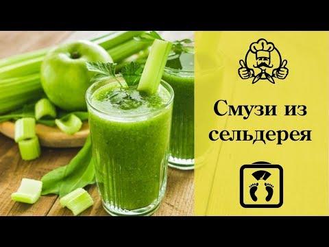 6 вкуснейших СМУЗИ ИЗ СЕЛЬДЕРЕЯ! Блюда для похудения / Канал «Вкусные рецепты»