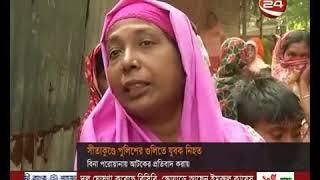 পুলিশের গুলিতে যুবক নিহত -Bangla News TV Network //