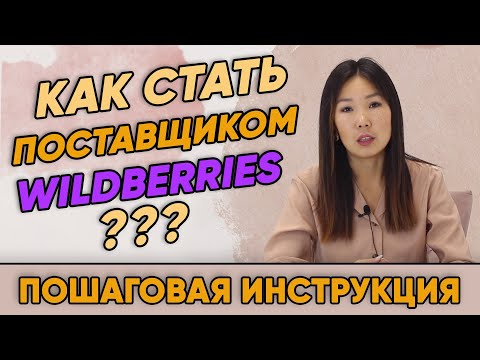 Как стать поставщиком Wildberries в 2020 году? Пошаговая инструкция регистрация партнера вайлдберриз