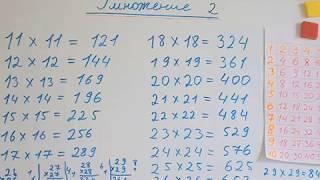 Умножение от 11 на 11 до 30 на 30. Уроки учительницы Зверевой О.