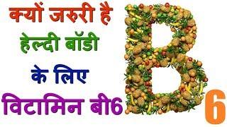 Amazing Health Benefits of Vitamin B6