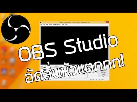 OBS Studio 0.16.2 - สอนตั้งค่า LIVE กับ Record อย่างลื่นนน!