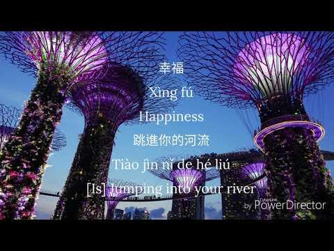 Yellow Crazy Rich Asian (Lyrics Chinese And Translation )