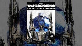 Трансформеры: Коллекция из 4 фильмов (с субтитрами)