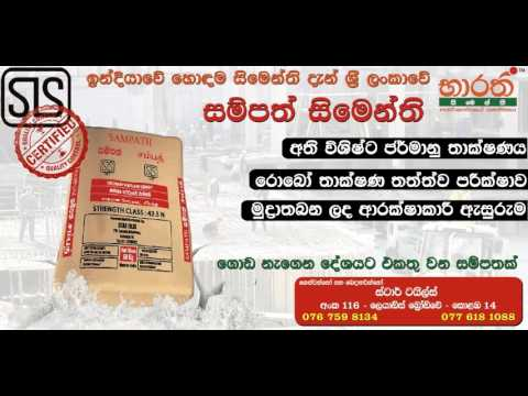 Sampath Cement | Bharathi Cement in Sri Lanka | Indian Cement