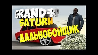 Samp Grand Role Play Saturn | #1 Час на Дальнобое |