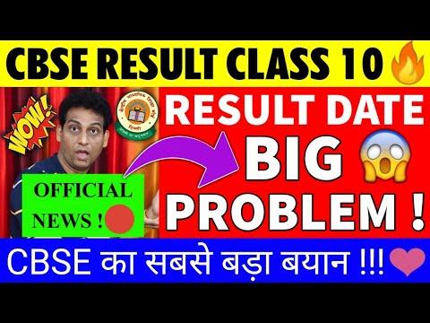 CBSE Class 10 Result Date 2021,Cbse Latest News,Cbse Class 10/12 Result Date 2021,CBSE Shocking News