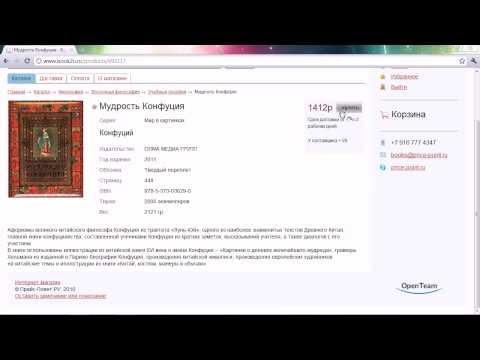 Как заказать книгу в интернет-магазине Book2U.ru