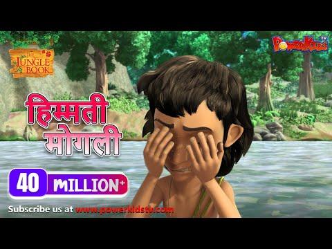 Download हिम्मती मोगली | हिंदी कहानियां | जंगल बुक | पॉवरकिड्स टी.वी.