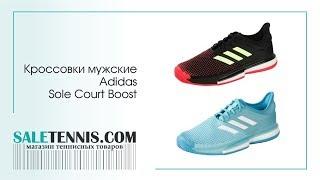 Теннисные кроссовки Adidas SoleCourt Boost