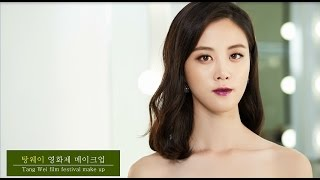 탕웨이의 영화제 메이크업-Tang Wei's Film Festival Make up Thumbnail