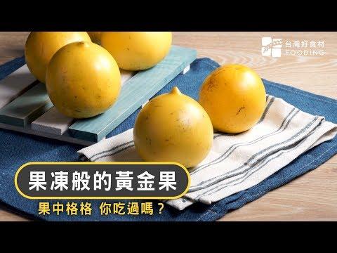 果凍般的黃金果!嬌貴稀有的果中格格,你吃過嗎?