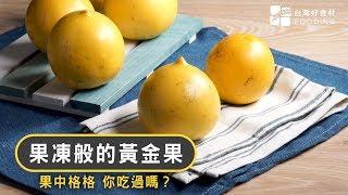 果凍般的黃金果!嬌貴稀有的果中格格,你吃過嗎? | 台灣好食材 Fooding