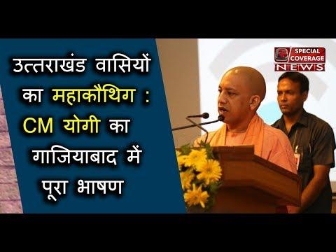 CM Yogi in Indirapuram Maha Kauthig 2018 : महाकौथिग में सीएम योगी का पूरा भाषण