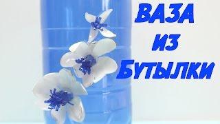видео Как сделать оригинальную вазу своими руками?