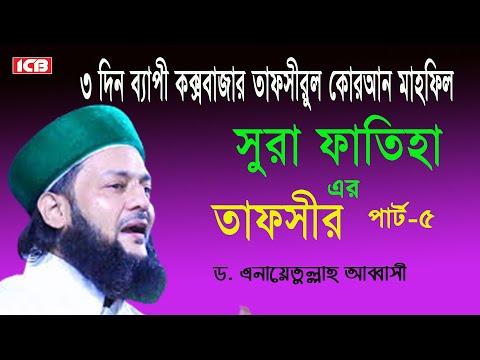 সুরা ফাতেহা ৫ | Mowlana  Anayet Ullah Abbasi | Bangla waz | ICB Digital | 2017
