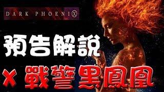 【預告分析】X戰警:黑鳳凰|預告解說|萬人迷電影院|Dark Phoenix trailer breakdown|Easter eggs