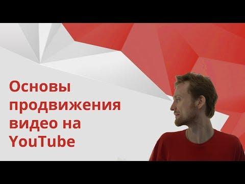 Продвижение видео в YouTube.  Основы продвижения видео в YouTube #1