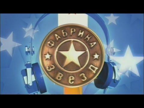 Фабрика звёзд-1 - Открытие