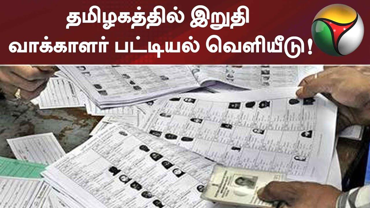தமிழகத்தில் இறுதி வாக்காளர் பட்டியல் வெளியீடு! | Voter List | Election Commission