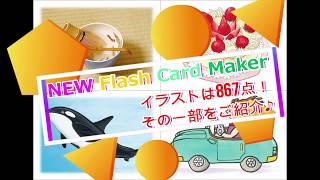 超・簡単操作のカード作成ソフト 「NEW Flash Card Maker」のイラストの...