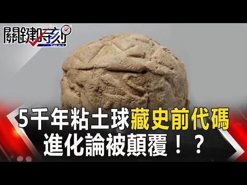 關鍵時刻 20170510 節目播出版(有字幕)