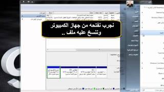 شرح تقسيم الهاردسك بدون استخدام برامج مساعدة ( عزوز ) HD