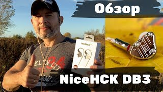 Огляд гібридних навушників NiceHCK DB3 - І добре і недорого!