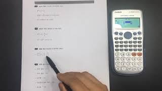 기사_산업기사분야 기초이론 입문  16강 계산기 사용법 3