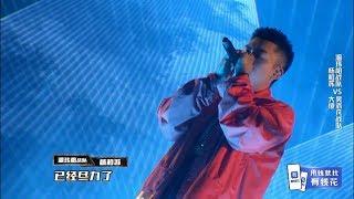 《中国新说唱2019》纯享:杨和苏真情流露带来《都走了》The Rap of China 2019