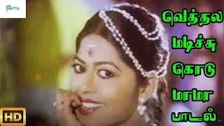 வெத்தல மடிச்சு கொடு மாமா மத்தத வெளியில் || Vethala Madichu Kodu || Thullal H D Song