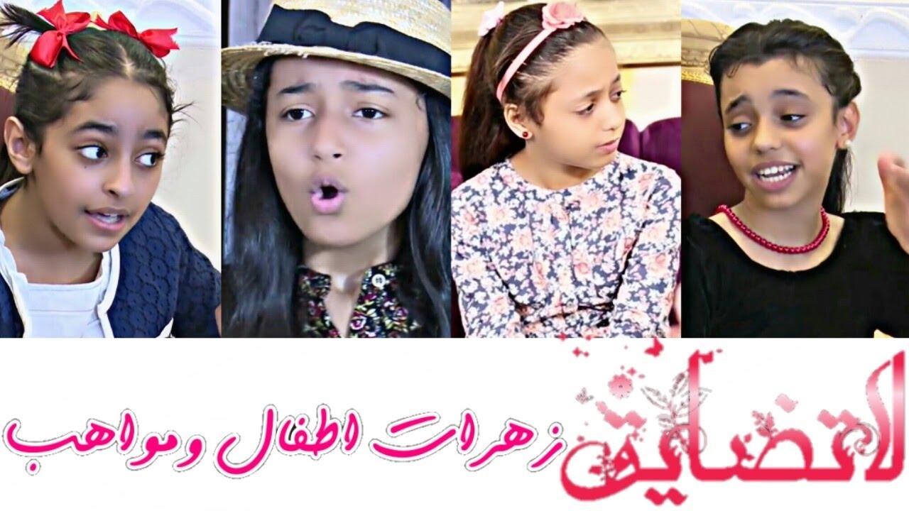 ﻻ تضايق زهرات أطفال ومواهب Youtube