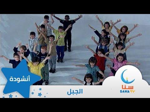 الجبل - إيقاع - من ألبوم طائر النورس | قناة سنا SANA TV thumbnail